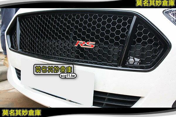 莫名其妙倉庫【SL026蜂巢水箱護罩】ST風格造型網狀亮黑送野馬標福特Ford17年Escort