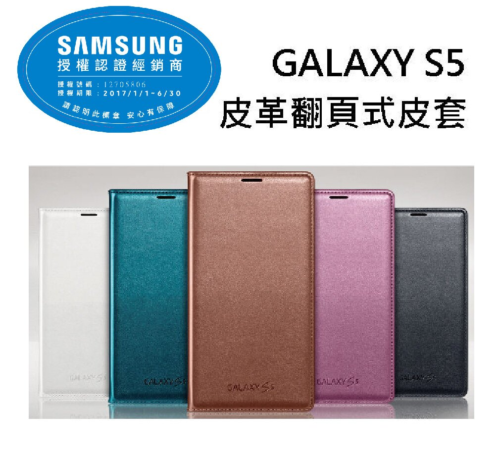 [滿3000加碼送15%/12期零利率]Samsung GALAXY S5 i9600(EF-WG900B)皮革翻頁式皮套-白