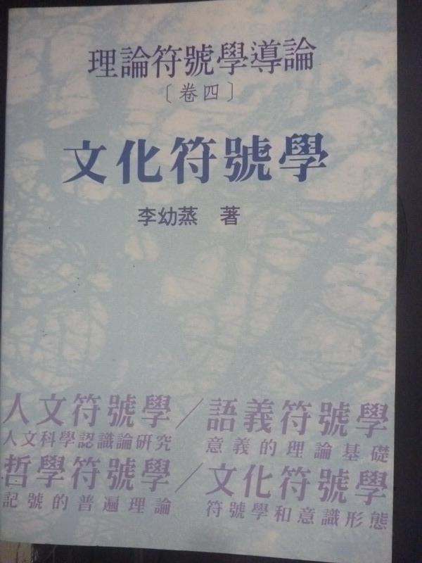 【書寶二手書T1/科學_IJF】文化符號學: 符號學和意識形態_李幼蒸