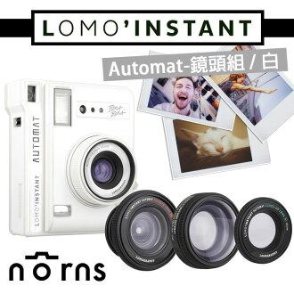 Norns 【Lomo'Instant Automat拍立得相機 白色鏡頭組】lomography 底片相機 無限重曝 全自動快門 顏色濾片