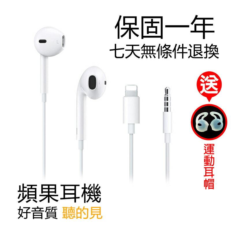 IPhone耳機 高音質 高規格  Apple耳機 iPhone 6 7 8 X 線控麥克風 蘋果耳機 ipod ipad 耳機 - DTAudio