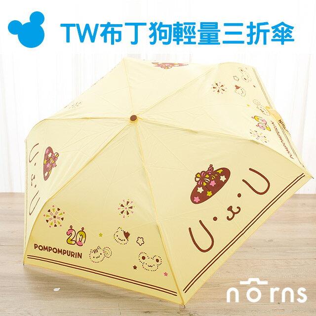 NORNS~TW布丁狗輕量三折傘~雨傘摺疊傘 雨具 折傘輕量折疊傘 卡通 ~  好康折扣