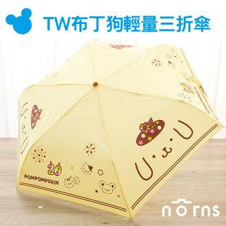 NORNS【TW布丁狗輕量三折傘】雨傘摺疊傘 雨具 折傘輕量折疊傘 卡通正版
