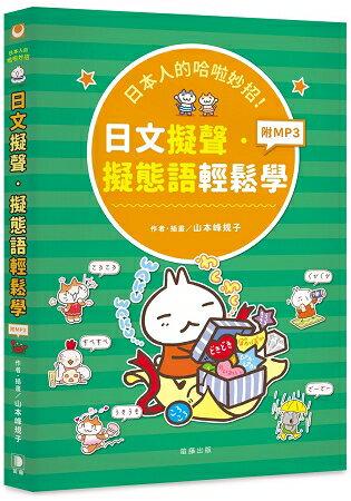 日本人的哈啦妙招!日文擬聲.擬態語輕鬆學