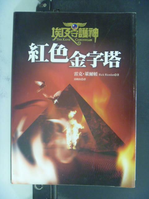 【書寶二手書T3/一般小說_GQG】埃及守護神1_紅色金字塔_沈曉鈺, 雷克萊爾頓