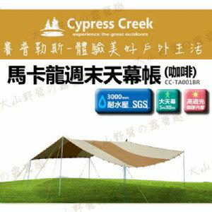 【露營趣】中和安坑 Cypress Creek 賽普勒斯 CC-TA001BR 馬卡龍周末天幕帳 炊事帳 客廳帳 遮陽帳