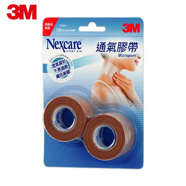 【3M】17003Nexcare膚色通氣膠帶一吋(2捲)