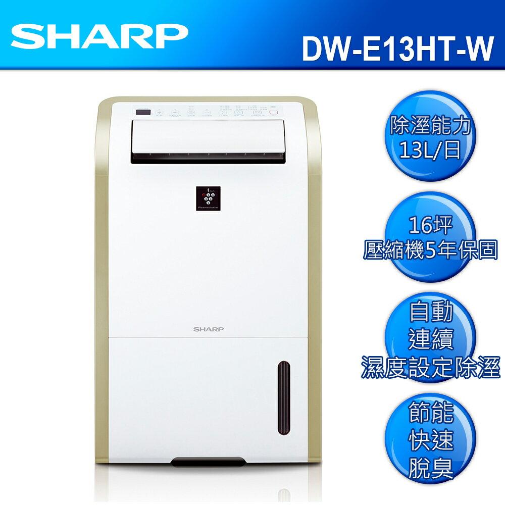 SHARP 夏普 DW-E13HT-W 除溼機 除濕機【可分期】 【全館 97 折起+最高10倍點數大贈送】