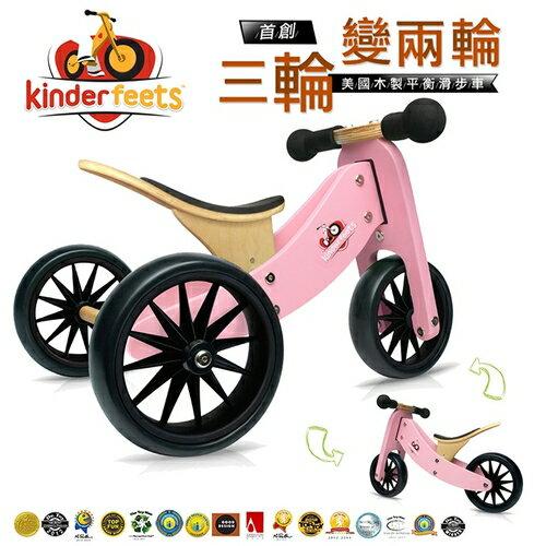 Kinderfeets 美國木製平衡滑步車教具車-初心者三輪系列(粉精靈)