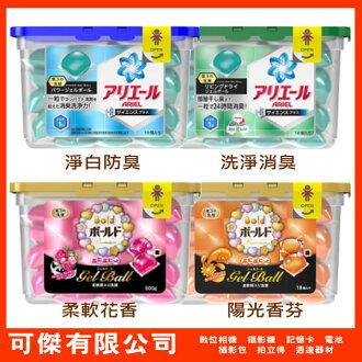 可傑 日本 P&G 寶僑 BOLD GEL BALL 洗衣凝膠球 (盒裝) (六個以上改宅配)