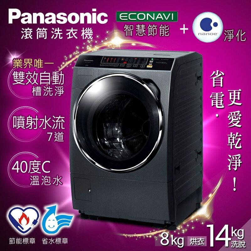 ~Panasonic國際牌~14kg節能淨化雙科技~變頻滾筒式洗烘脫   晶燦銀 NA~V