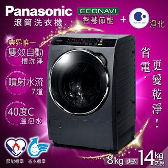【Panasonic國際牌】14kg節能淨化雙科技。變頻滾筒式洗烘脫 / 晶燦銀(NA-V158BDH-G)