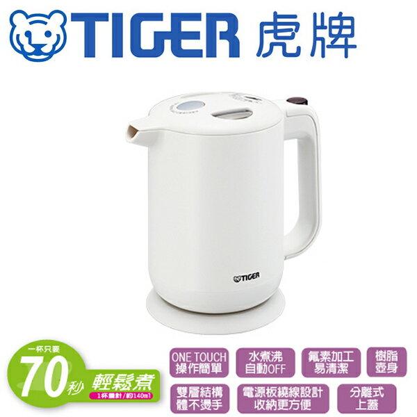 TIGER虎牌 1.0L電氣快煮壺 PFY-A10R