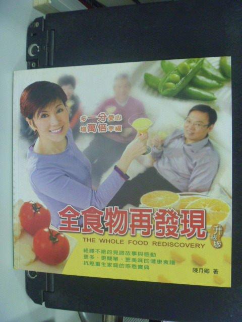【書寶二手書T6/養生_KOK】全食物再發現升級版_陳月卿