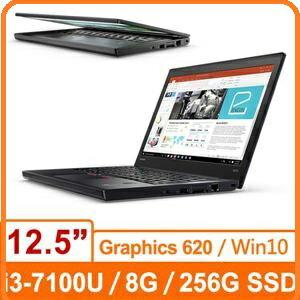 Lenovo X270 20HNA01GTW 12.5吋i3-7100U雙核SSD效能Win10商務輕薄筆電/i3-7100U/8G/256G SSD/無光碟機/Win10/三年保