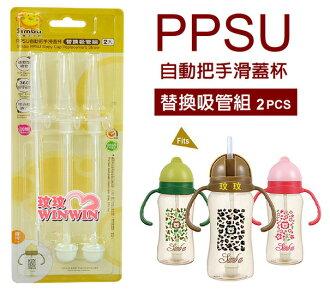 小獅王辛巴S.8610 PPSU自動把手滑蓋杯替換吸管組2PCS(替換吸管)小獅王自動把手滑蓋杯專用,其它水杯不適用