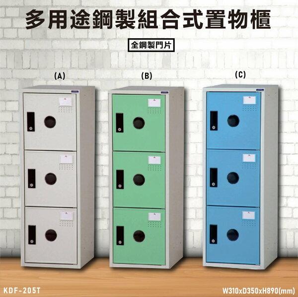 『TW品質保證』KDF-205T【大富】多用途鋼製組合式置物櫃衣櫃鞋櫃置物櫃零件存放分類任意組合櫃子