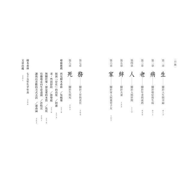 【預購】離開時,以我喜歡的樣子:日本個性派俳優,是枝裕和電影靈魂演員,樹木希林120則人生語錄 4