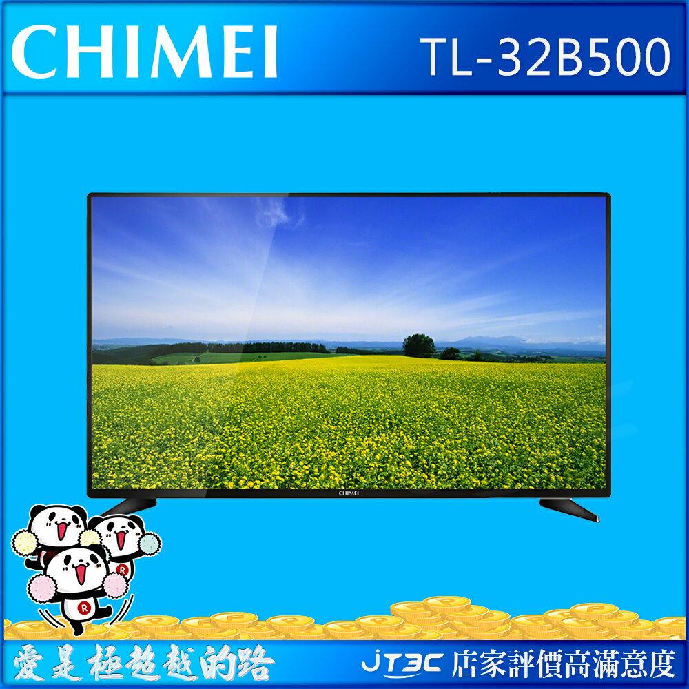 【滿3千15%回饋】CHIMEI 奇美 32型 多媒體液晶電視顯示器 TL-32B500 (含運不含基本安裝)※回饋最高2000點《下單前敬請先詢問庫存》