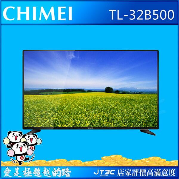 【滿3千15%回饋】CHIMEI奇美32型多媒體液晶電視顯示器TL-32B500(含運不含基本安裝)※回饋最高2000點《下單前敬請先詢問庫存》