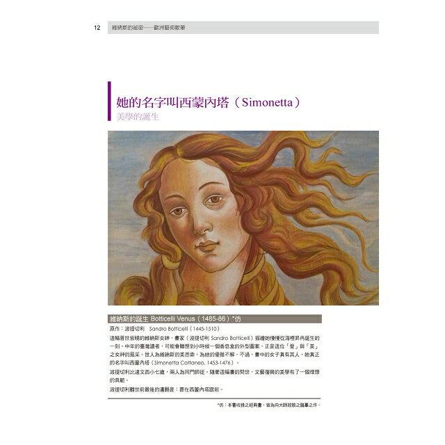 維納斯的祕密 :歐洲藝術散筆 6