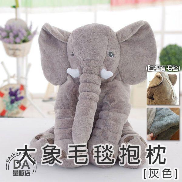 《DA量販店》情人節禮物 60cm 附毯子 大象公仔 大象抱枕 絨毛玩具 安撫 陪睡 灰(V50-1552)