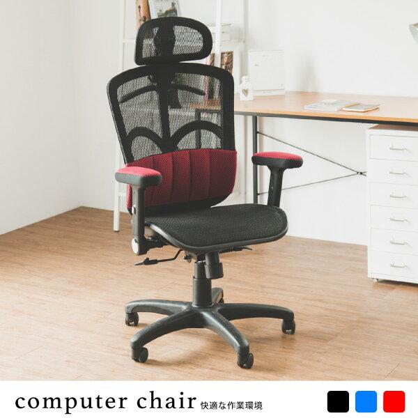 辦公椅書桌椅電腦椅Camilla氣墊腰靠透氣網椅MIT台灣製完美主義【T0094】