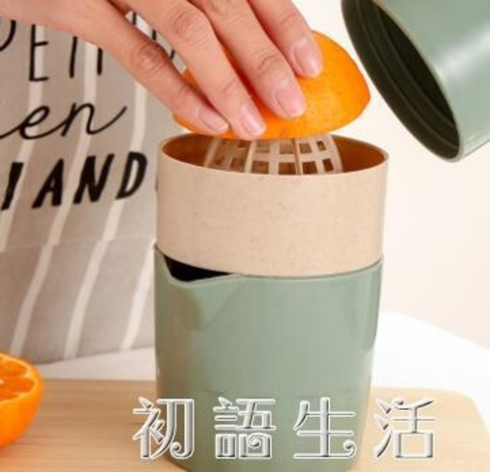 手動榨汁機家用水果小型榨汁杯橙子便捷迷你手搖檸檬果汁杯壓汁器 初語