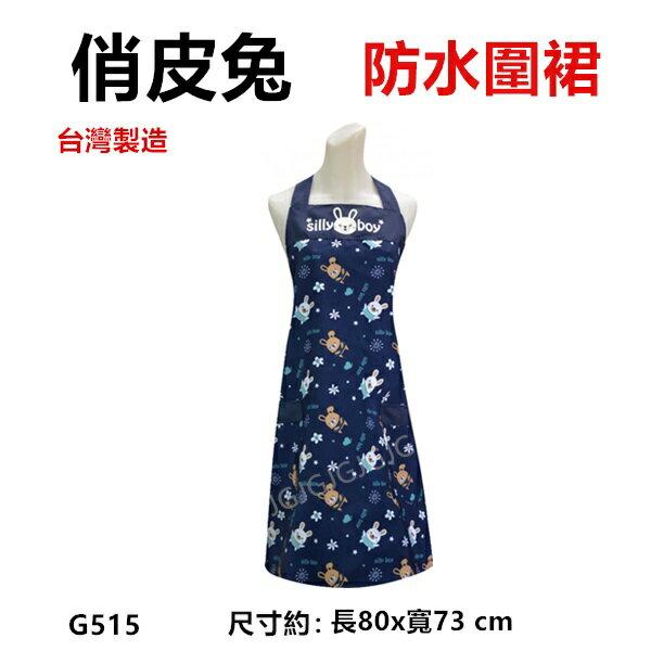 JG~ 藍色 俏皮免防水圍裙  二口袋圍裙 ,咖啡店 市場  餐飲業 早餐店 護士 廚房制服圍裙