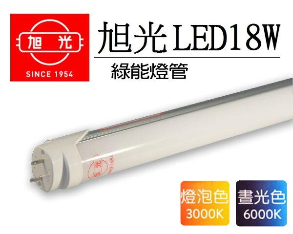 旭光★20入裝T818W4尺LED玻璃燈管全電壓白光黃光自然光★永光照明TF-ET8-4-18W-%