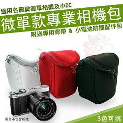 【小咖龍賣場】 內膽包 相機包 皮套 相機背包 側背包 防護包 Nikon J2 J3 J5 Canon EOS M M2 M3 M5 M10