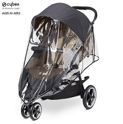 【安琪兒】德國【Cybex】AGIS M-AIR3-推車專用雨罩