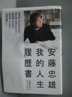 【書寶二手書T9/傳記_JRJ】安藤忠雄-我的人生履歷書_安藤忠雄