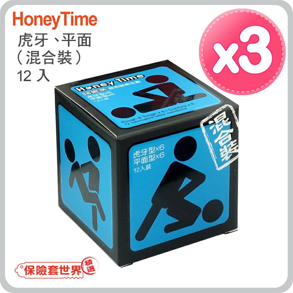 【保險套世界精選】哈妮來.樂活套混合裝保險套-藍(12入X3盒) - 限時優惠好康折扣