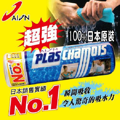 權世界@汽車用品 日本原裝AION合成羚羊皮巾(中) 超強吸水(鹿皮巾) 43x34公分 藍色