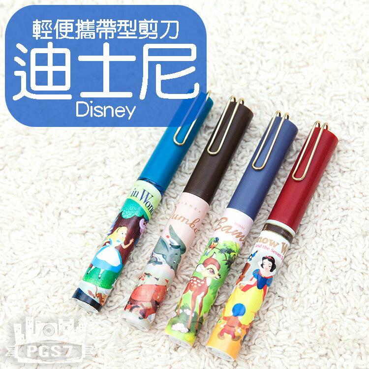 PGS7 迪士尼系列商品 - 迪士尼系列 隨身 攜帶型 小剪刀 小飛象 愛麗絲 小鹿斑比 白雪公主【SHJ5110】