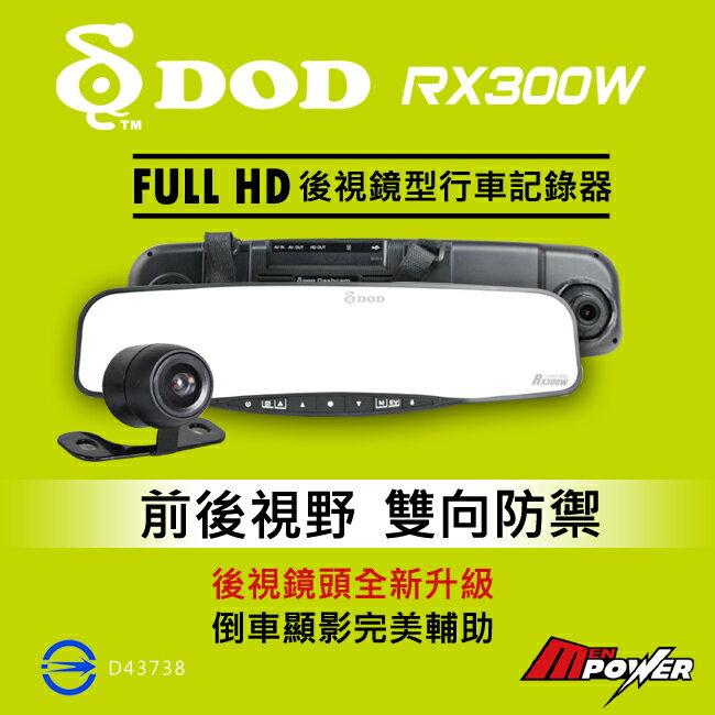 【禾笙科技】免運+安裝 16GC10 DOD RX300W 後視鏡行車紀錄器 全新升級 倒車顯影 RX 300W