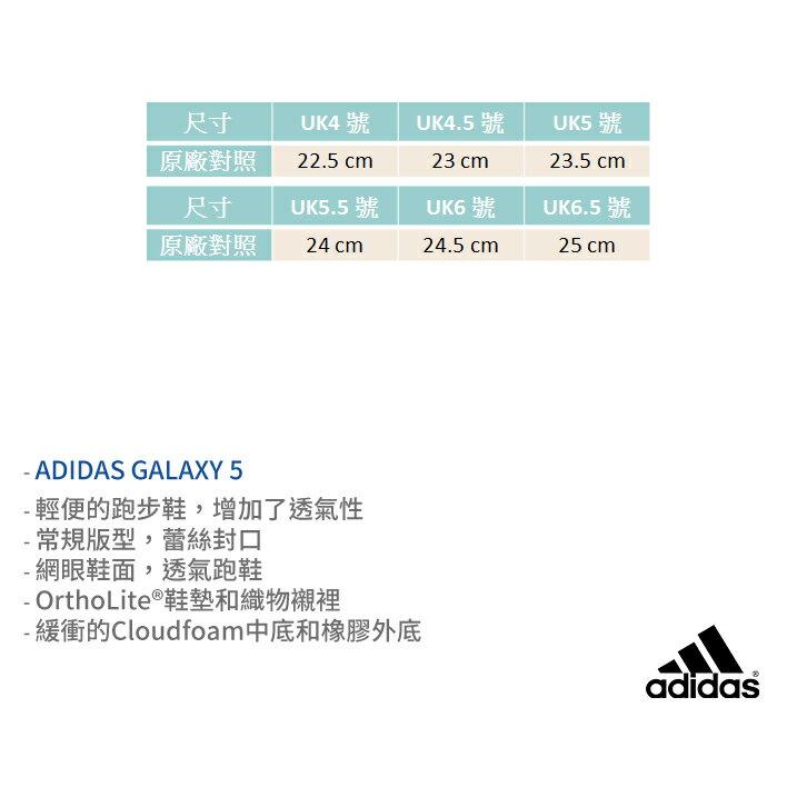 adidas跑步鞋 女鞋 GALAXY 5 透氣運動鞋 耐磨底 慢跑鞋 跑鞋 路跑 訓練鞋 T9305#白金◆奧森