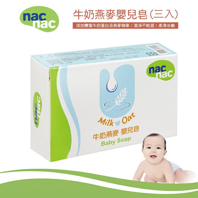 【Nac Nac】牛奶燕麥嬰兒皂(三入) 嬰兒肥皂 牛奶皂 nacnac-MiffyBaby