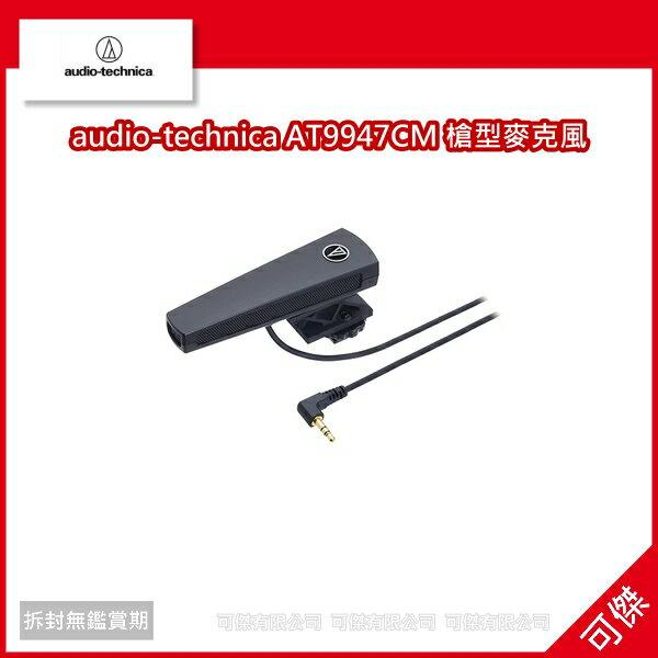 可傑  鐵三角 日本 audio-technica AT9947CM  AT-9947CM  槍型麥克風 超指向性罩聲道 9947
