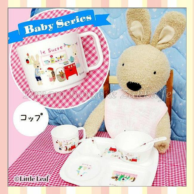 日本正版 le sucre 砂糖兔 法國兔 兒童 漱口杯/水杯/果汁杯 180ml 《 白色 》★ 日本製 ★ 夢想家精品生活家飾