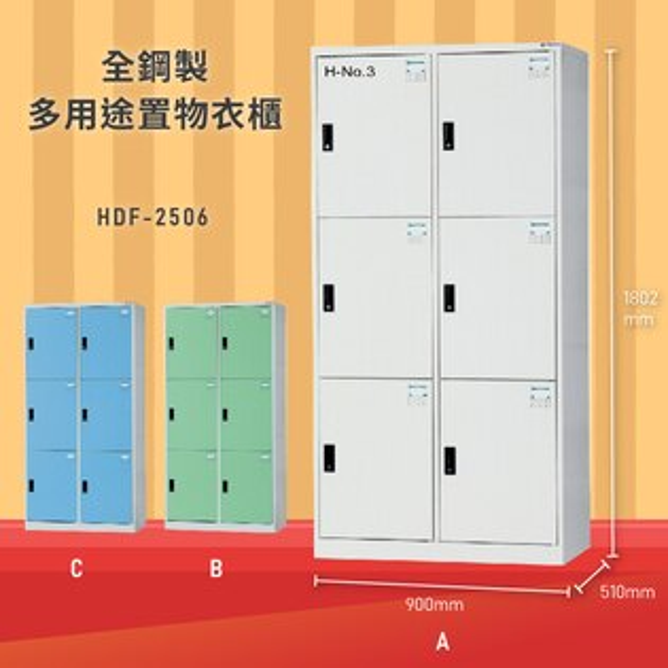 台灣品牌NO.1【大富】HDF-2506全鋼製多用途置物衣櫃置物櫃收納櫃員工櫃衣櫃台灣製造