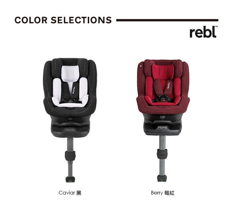 NUNA - Rebl 0-4歲ISOFIX兒童安全座椅 -黑 贈品牌手提袋+可愛玩偶吊飾,加贈費雪可愛動物小鋼琴健身器! 5