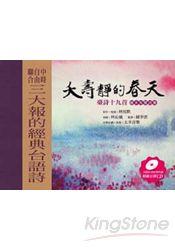 夭壽靜的春天:臺詩十九首 繪本有聲詩集(附CD)