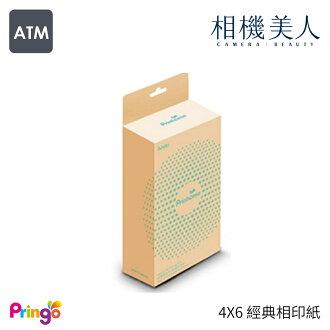 ★Prinhome專用耗材★Prinhome P60 4X6 經典相印紙 60張相紙 + 1捲色帶 Pringo