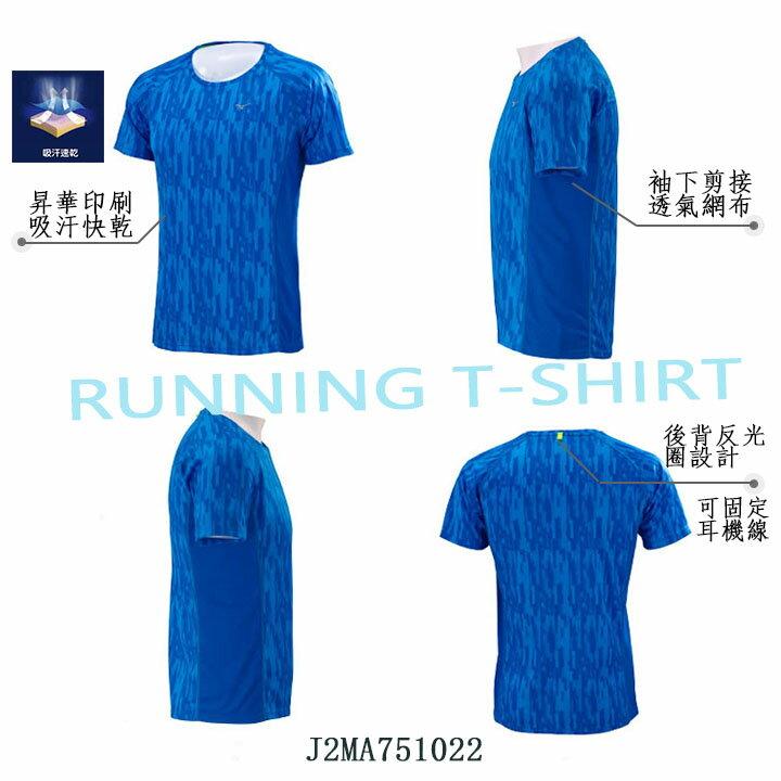 J2MA751022(藍)日本同步上市 昇華印刷 吸汗快乾 男路跑T恤 【美津濃MIZUNO】 2