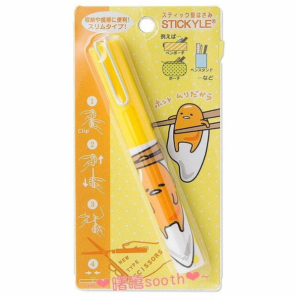 【曙嘻sooth-日本直送】蛋黃哥-攜帶式剪刀-筆型-方便收納-隨身攜帶