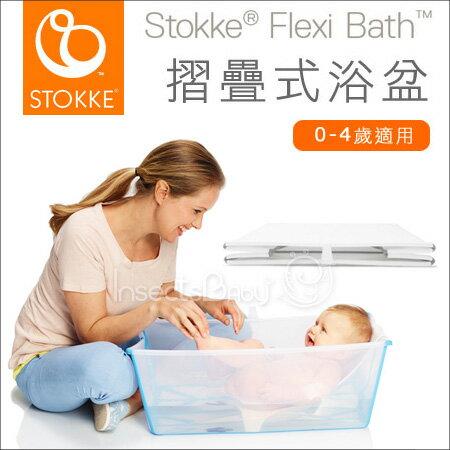 ✿蟲寶寶✿【挪威STOKKE】Flexi Bath 新生兒折疊式浴盆/澡盆 +浴架組合 (0~4歲)