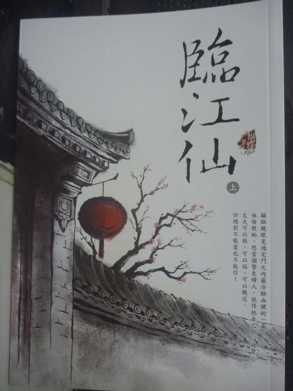 【書寶二手書T1/一般小說_IHJ】臨江仙(上)_蝴蝶Seba