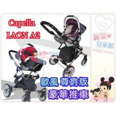 麗嬰兒童玩具館~卡培樂 Capella LAON-A2 歐風尊爵版豪華推車(包含提籃汽座).全罩式雙向嬰兒手推車 0